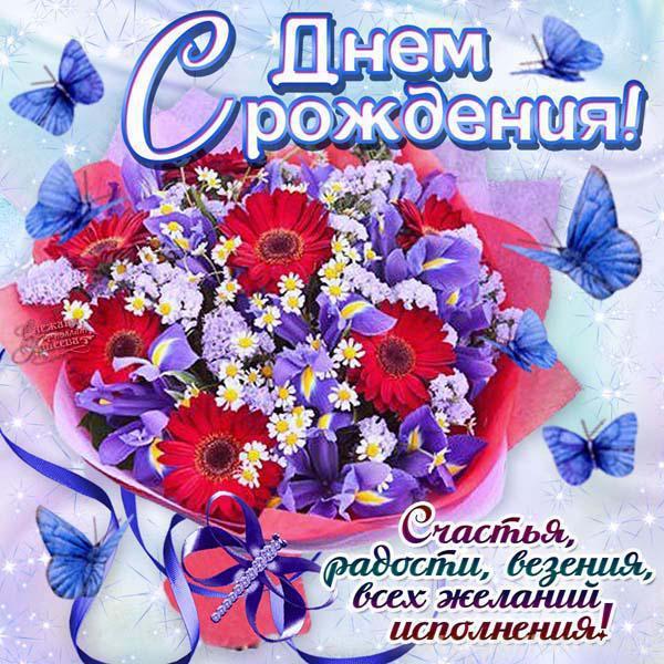 Поздравления с днем м рождения