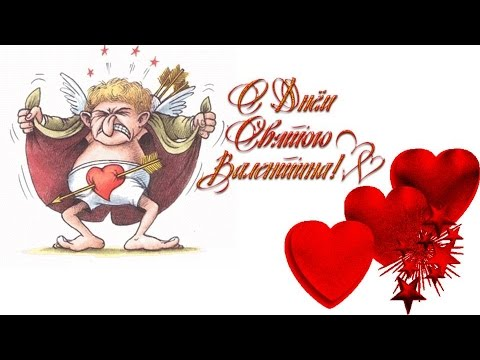 С днём св валентина