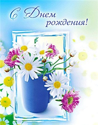Юлечка-Клинская, с Днем Рождения!!! 1360486983