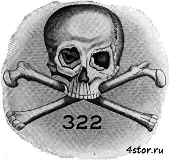 Тайное общество «Череп и кости» (Skull & Bones)