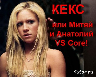 Кекс или Митяй и Анатолий VS Core!