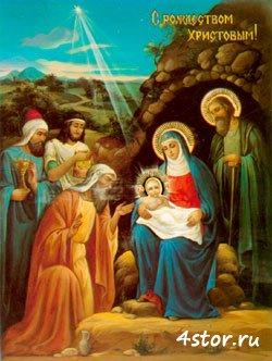Новая версия истории Рождества Христова