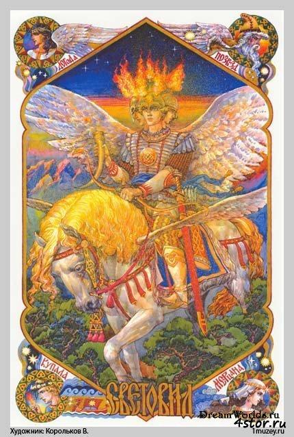Языческие боги славян