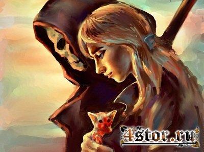 Смерть & Любовь