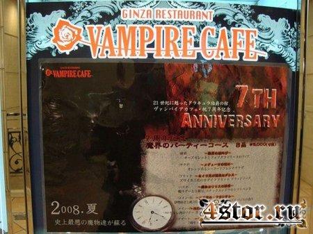 Вампир-кафе в Токио