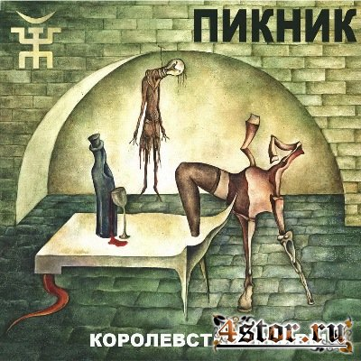 Обложки альбомов группы Пикник