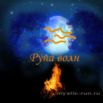 13 ведьмовских рун