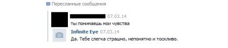 Infinite Eye