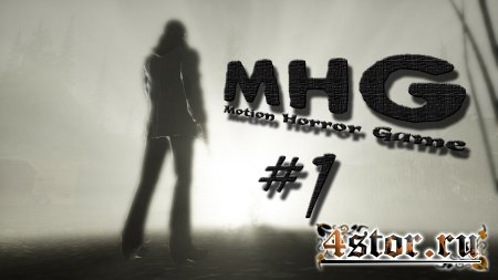 О разделе Motion Horror Game | MHG