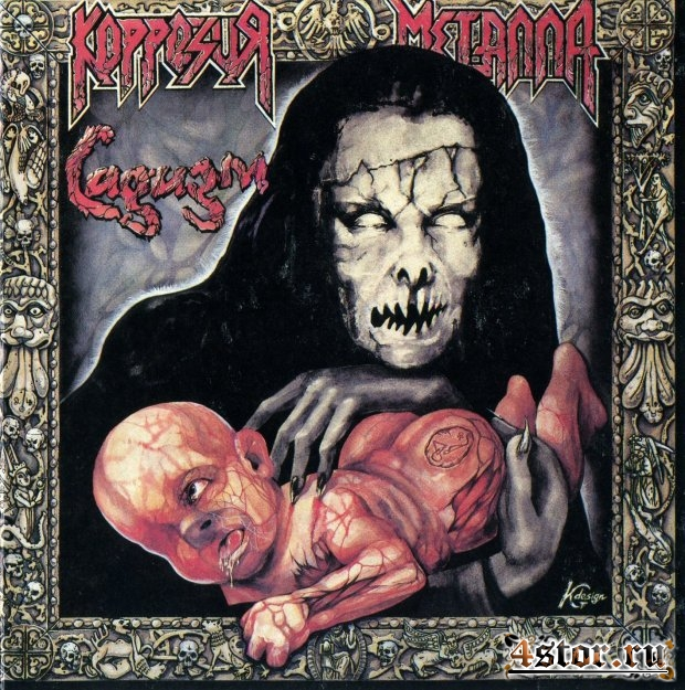 Страшные обложки музыкальных альбомов (Отечественное)