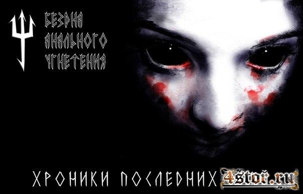 Страшные обложки музыкальных альбомов (Отечественное) 2