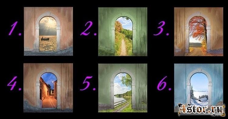 Выбери дверь