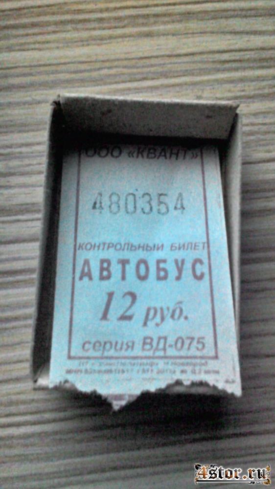 Удачный билет