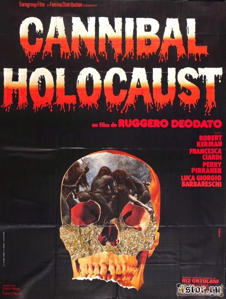 Холокост каннибалов