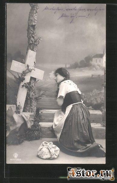 Старинные немецкие открытки с тематикой дня поминовения усопших